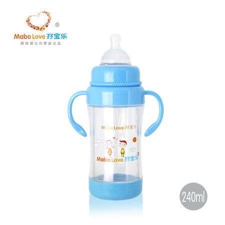 孖宝乐双层 防摔 微保温玻璃奶瓶 宽口带手柄吸管婴儿奶瓶240毫升