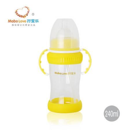 孖宝乐母婴宽口径玻璃奶瓶 防摔 带吸管手柄 防账气奶瓶240毫升