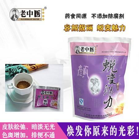 老中医蜕变魅力-颜 凉茶颗粒冲饮 广东凉茶