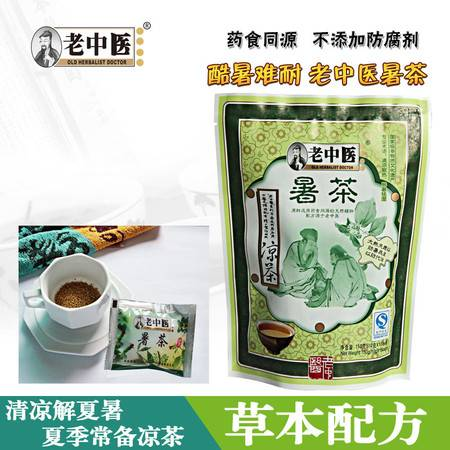 老中医暑茶 凉茶颗粒速溶 广东凉茶 夏天暑气大 夏季常备