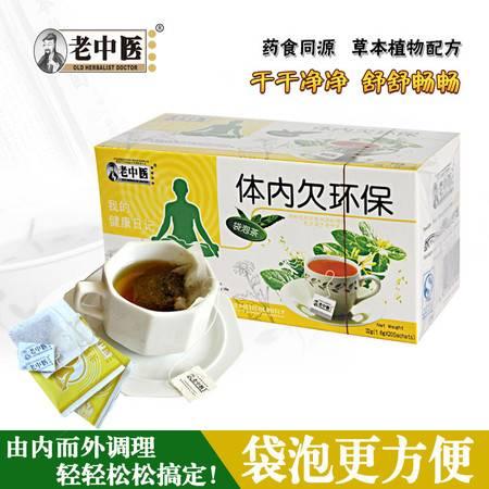 老中医体内欠环保 调理内循环 花草茶 袋泡茶