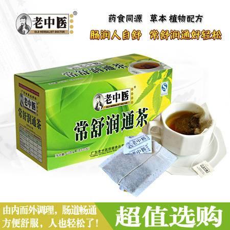 老中医常舒润通茶 植物袋泡茶