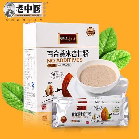 老中医百合薏米杏仁粉 五谷杂粮营养早餐下午茶代餐粉 无加蔗糖