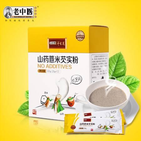 老中医山药薏米芡实粉 五谷粗粮早餐代餐速溶杂粮粉 无加蔗糖