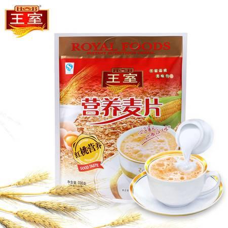 王室 红桃营养麦片330g 营养美味 饱腹代餐