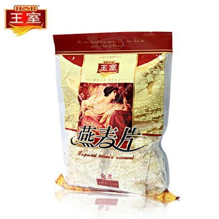 王室 免煮燕麦片700g 营养谷物膳食纤维免煮即食代餐燕麦粥