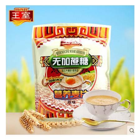 王室 无加蔗糖原味营养麦片500g 膳食纤维免煮即食 早餐代餐
