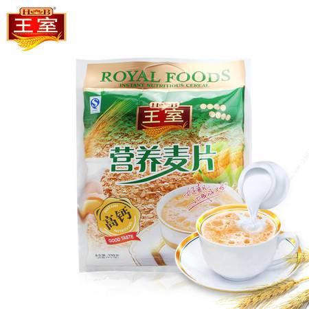 王室 高钙营养麦片330g 营养美味 饱腹代餐
