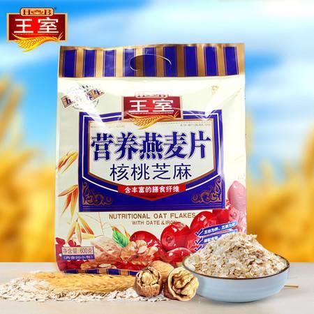 王室 核桃芝麻营养燕麦片600g 五谷滋养 饱腹代餐 营养美味