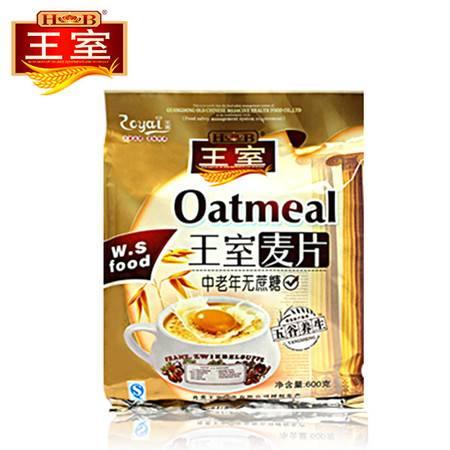王室 中老年无加蔗糖麦片600g 营养早餐 代餐点心 方便即食