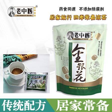 老中医金银花 凉茶颗粒冲剂 广东凉茶