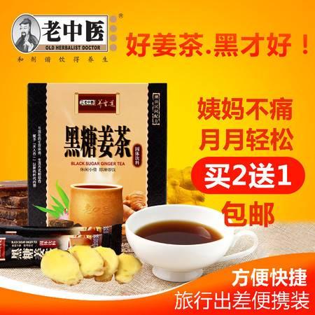 老中医黑糖姜茶颗粒速溶黑糖块蜂蜜姜母茶老姜汤买二盒送一盒包邮