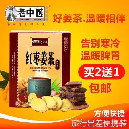 老中医红枣姜茶颗粒速溶红糖蜂蜜姜枣茶老姜汤姜母茶买二送一包邮