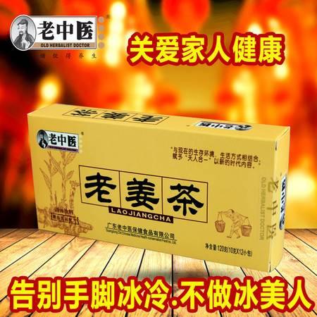 老中医老姜茶 姜汤颗粒冲剂 广东速溶老姜汤 男女适用