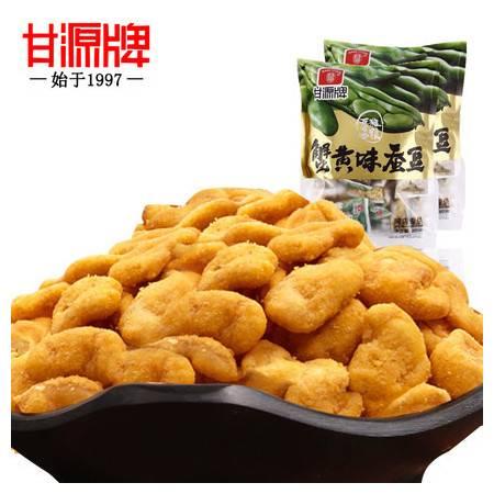 甘源蟹黄味蚕豆75g休闲炒货小吃