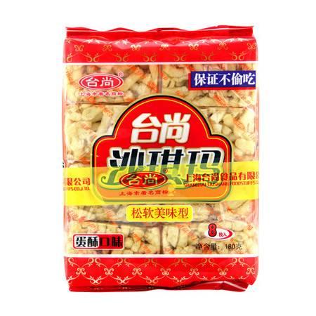 台尚沙琪玛蛋酥口味传统糕点180g*2