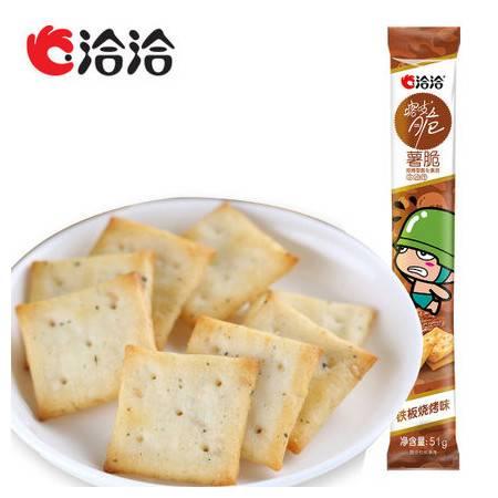 洽洽喀吱脆薯片薯脆烧烤味51g 新包装非油炸休闲零食