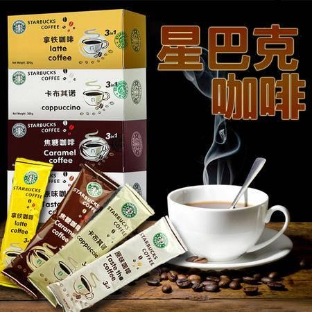 原装进口星巴克速溶咖啡粉三合一拿铁味10条装