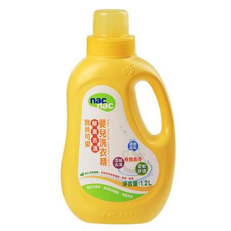 nac nac宝贝可爱酵素婴儿洗衣精1200ml瓶装宝宝洗衣液 新(台装) 瓶装1.2L