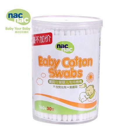 丽婴房 宝贝可爱 宝宝棉棒棉签(190支) 婴儿护理眼手口耳鼻