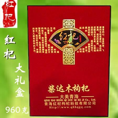 【红杞】柴达木枸杞 大礼盒 960克