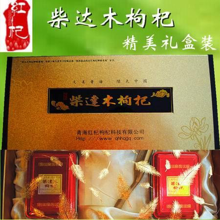 【红杞】柴达木野生黑枸杞 金色长条礼盒装 250克