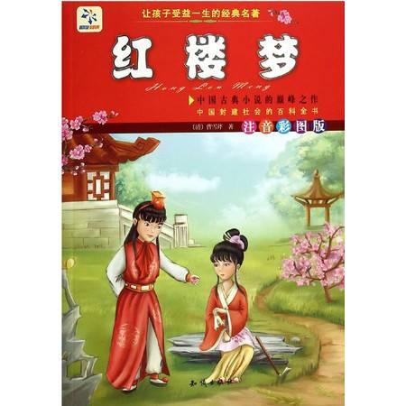 红楼梦(注音彩图版)/让孩子受益一生的经典名著