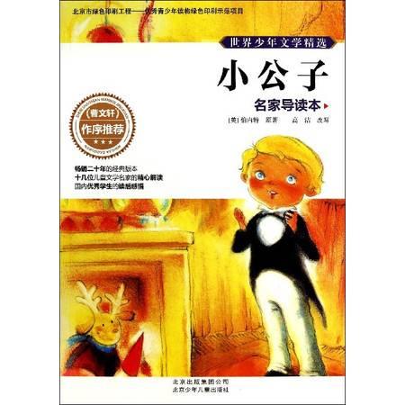 小公子(名家导读本)/世界少年文学精选