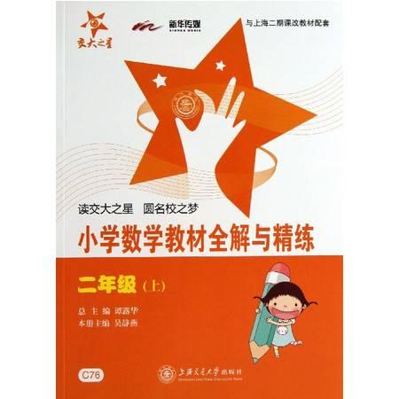 小学数学教材全解与精练(2上与上海二期课改教材配套)