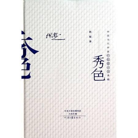 秀色(中国当代作家中短篇小说典藏)(精)