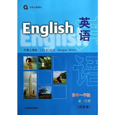 英语<试用本>(附磁带牛津上海版高中1年级第2学期)/高级