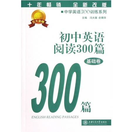 初中英语阅读300篇(基础卷全新改版)/中学英语300训练