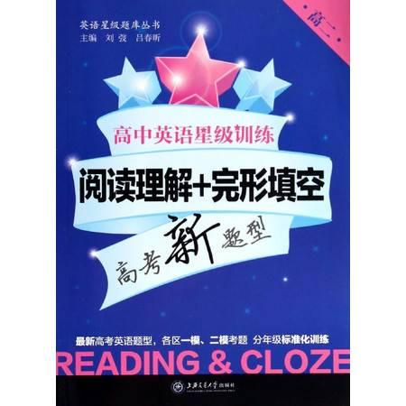 阅读理解+完形填空(高2高考新题型)/高中英语星级训练