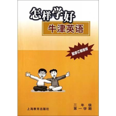 怎样学好牛津英语(3年级第1学期配修订版教材)