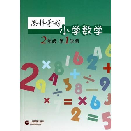 怎样学好小学数学(2年级第1学期)