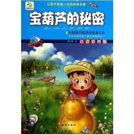 宝葫芦的秘密(注音彩图版)/让孩子受益一生的经典名著