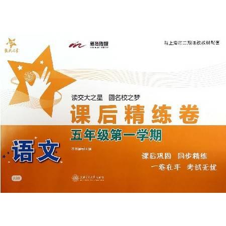 语文课后精练卷(5年级第1学期与上海市二期课改教材配套)