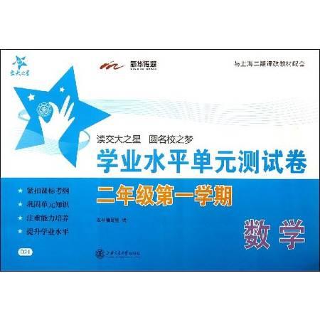 数学(2年级第1学期与上海二期课改教材配套)/学业水平单元