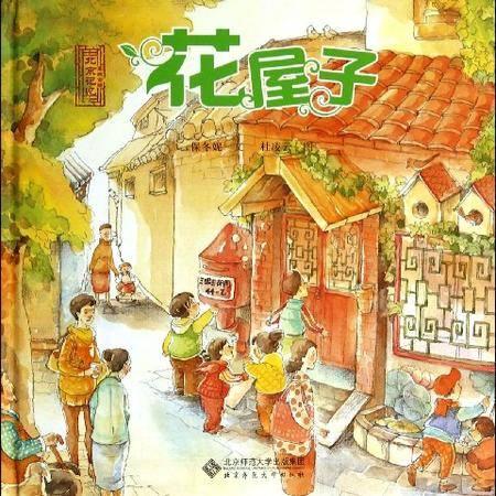 花屋子(精)/北京记忆皇城童话