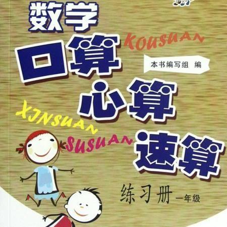 小学数学口算心算速算练习册(1年级)