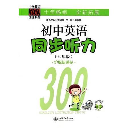 初中英语同步听力(附光盘7年级沪版新课标)/中学英语300