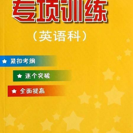 上海市初中毕业统一学业考试<中考>专项训练(英语科)