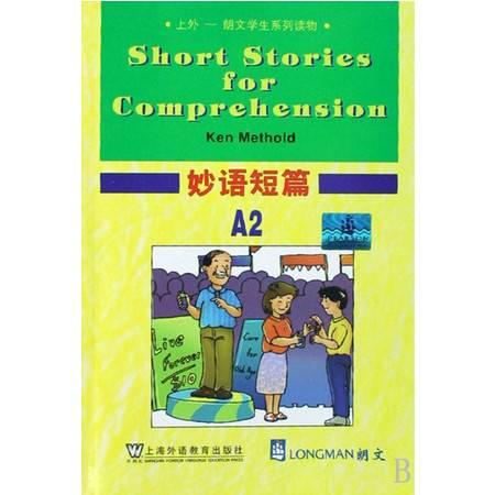 妙语短篇(A2上外朗文学生系列读物)