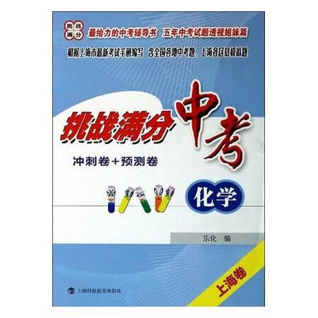 中考化学(上海卷)/挑战满分冲刺卷+预测卷