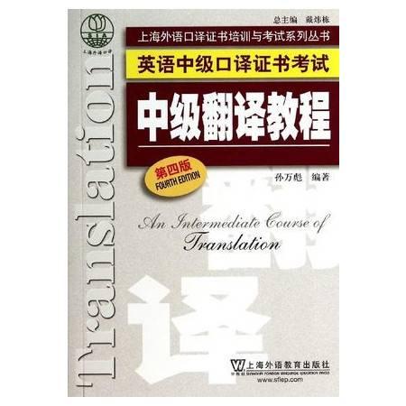 英语中级口译证书考试中级翻译教程(第4版)/上海外语口译证