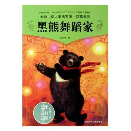 黑熊舞蹈家/动物小说大王沈石溪品藏书系