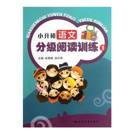 小升初语文分级阅读训练(1)