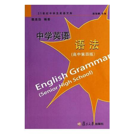 中学英语语法(高中第4版)/21世纪中学生英语文库