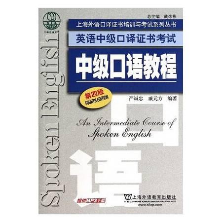 英语中级口译证书考试中级口语教程(第4版)/上海外语口译证