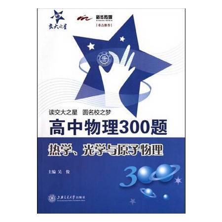 高中物理300题(热学光学与原子物理)